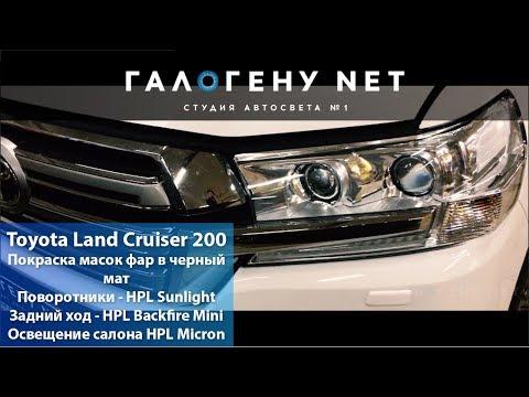 Toyota Land Cruiser 200 Покраска масок фар, HPL Sunlight, HPL Backfire Mini