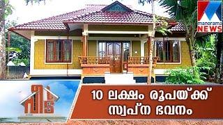 getlinkyoutube.com-3BHK house for 10 Lakhs | Manorama News | Veedu