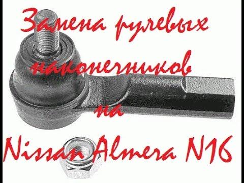 Замена рулевых наконечников на Nissan Almera N16