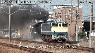 getlinkyoutube.com-C56 本気の加速!(「SL北びわこ」機関車回送:野洲発車)       巛巛