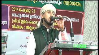 Abdullah Saleem Wafi Kottiyam Speach 2017