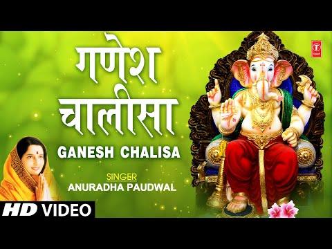Ganesh Chalisa By Anuradha Paudwal I Chalisa Sangrah