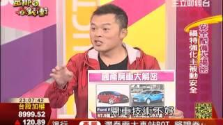 3-1 國產/進口房車評比 | 富郁向錢衝230 | 三立財經台CH88
