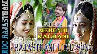 Rajasthani LOVE Song 2016 | 'Mehandi Rachani' FULL VIDEO | Twinkal Vaishnav | Marwadi Romantic Songs