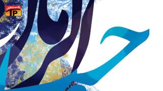 Jab Mola Mehdi Aayen Gey | Mir Hassan Mir | Manqabat 2015 | Best Manqabat | Thar Production
