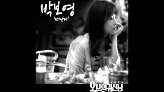 getlinkyoutube.com-떠난다 - 박보영 OST 오 나의 귀신님 Part 3
