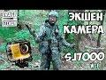 SJ7000 WI FI ЭКШЕН КАМЕРА С САЙТА BANGGOOD.COM