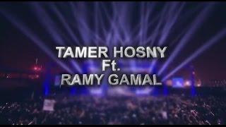 getlinkyoutube.com-Tamer Hosny FT Ramy Gamal 180 Darga / تامر حسني - رامي جمال ١٨٠ درجة