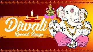 DIWALI SPECIAL SONGS COLLECTIONS | MAHALAXMI MANTRA | GANESH AARTI | RAMA BHAJANS - DEEPAVALI SONGS