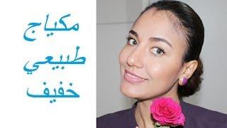 getlinkyoutube.com-No Makeup Makeup *version Arabe* /مكياج خفيف طبيعيا