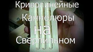 getlinkyoutube.com-Криволинейные Каннелюры  -3  ,На сверлильном