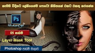 getlinkyoutube.com-Layer Mask in Photoshop – Sinhala Lesson – 05