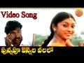 Punnapu Vennela |Telangana Folk Songs | Janapada Geethalu Telugu |Telugu Folk Songs | Janapada Songs