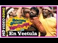 Idharkuthane Aasaipattai Balakumara Movie | Songs | En Veetula song | Vijay Sethupathi