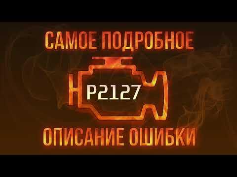 Код ошибки P2127, диагностика и ремонт автомобиля