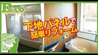 getlinkyoutube.com-【模様替えDECO】玄関ドア・浴室など、カッティングシート 下地パネルの便利な使い方ハウツーをご紹介!DIY リフォーム