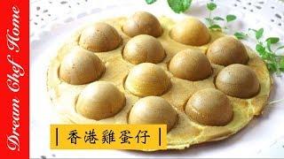 getlinkyoutube.com-用鬆餅粉做香港雞蛋仔 雞蛋糕 Babycakes Hong Kong Style Egg Waffle cake pops