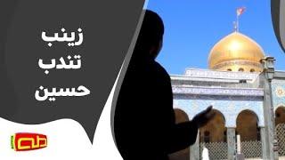 getlinkyoutube.com-زينب تندب حسين | المنشد محمد حسين خليل