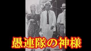 getlinkyoutube.com-【伝説のヤクザ】 「愚連隊の神様」「愚連隊の元祖」と呼ばれた男 万年東一の生涯