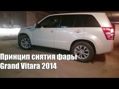 Замена задней лампочки на Suzuki GrandVitara VLGavto