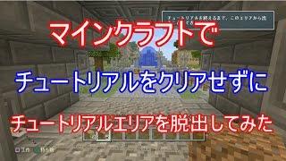 getlinkyoutube.com-【裏技?】PS4版マインクラフトでチュートリアルをクリアせずにエリア脱出してみた【実況】