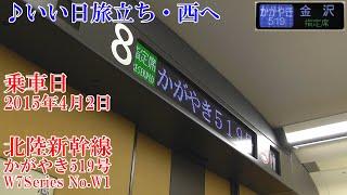 getlinkyoutube.com-♪いい日旅立ち~北陸新幹線W7系かがやき519号 大宮出発時の車内放送 150402 HD 1080p