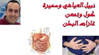getlinkyoutube.com-نبيل العياشي وسميرة فيكول وتمعن  اسباب غازات البطن