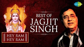Best of Jagjit Singh | Hey Ram Hey Ram | Hindi Devotional Songs Audio Jukebox