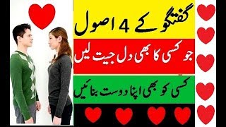 EFFECTIVE COMMUNICATION 4 TRICKS TO ATTRACT ANYONE IN 90 SECONDS IN URDU