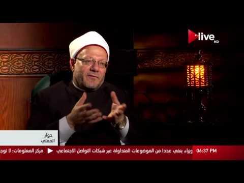حلقة حوار المفتي .. الأربعاء 14 يونيو 2017