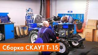 Сборка и предпродажная подготовка тракторов Скаут - garden-shop.ru