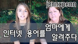 getlinkyoutube.com-[jennxpenn]엄마에게 인터넷 용어를 알려주다(TEACHING MY MOM INTERNET SLANG) 한글자막 korean subtitles