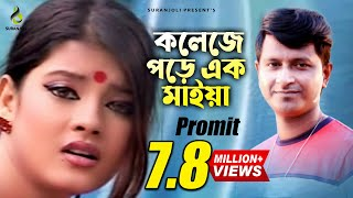 getlinkyoutube.com-College Pore Ek Maiya (কলেজে পড়ে এক মেয়ে) - Promit | Suranjoli