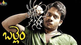getlinkyoutube.com-Ballem Telugu Full Movie | Latest Telugu Full Movies | Bharat, Poonam Bajwa | Sri Balaji Video