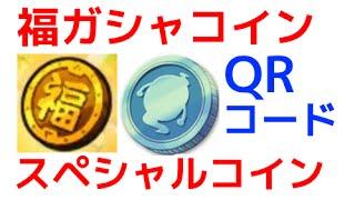 getlinkyoutube.com-【妖怪三国志】福ガシャ&スペシャルコインQRコード