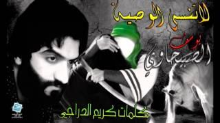 getlinkyoutube.com-يوسف الصبيحاوي لاتنسى الوصية - جديد وحصريا محرم 2015 -1436  انتاج قناة الفرقدين