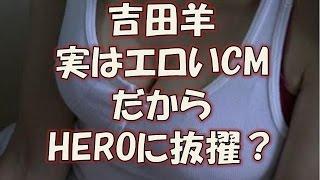 getlinkyoutube.com-吉田羊 実はエロいCM だからHEROに抜擢?実は巨乳、爆乳、スレンダーでヒーローに抜擢!