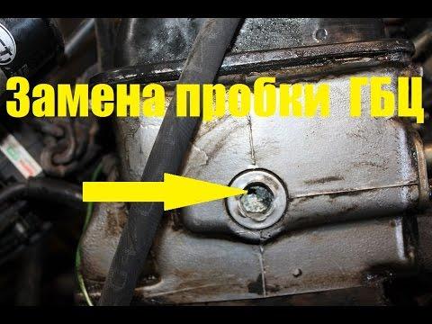 Замена пробки ГБЦ, двигатель ваз-2103