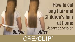 getlinkyoutube.com-How to cut long hair and Children's hair at home - Japanese Version
