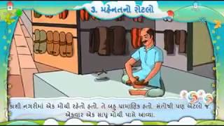 Gujarati varta જીવનમાં_ ઉતારવા_ જેવી_વાર્તા-_2018👌.