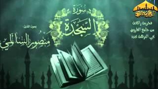 getlinkyoutube.com-منصور السالمي -سورة السجده