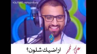 علي نجم - اراضيك شلون؟ - الاغلبيه الصامته 29-05-2013