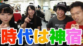 getlinkyoutube.com-むらい激推しアイドル「神宿」がやってきた!#時代は神宿