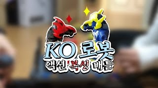 getlinkyoutube.com-KO로봇 액션 복싱 배틀!! 홍해녀vs박누피!!