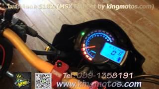 getlinkyoutube.com-ไมล์ MSX125 ทรง RX2N