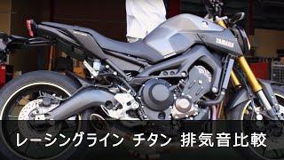 getlinkyoutube.com-MT-09 アクラポヴィッチ レーシングライン チタンe1 排気音の純正比較