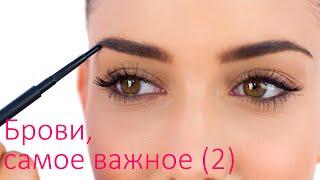 getlinkyoutube.com-✦ Идеальные брови ✦ Как красить брови карандашом / Катя Румянка