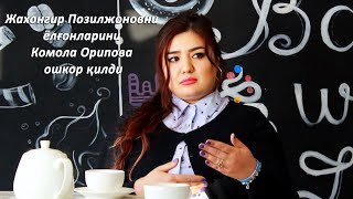 getlinkyoutube.com-Камола Орипова Жахонгир Позилжонов билан бўлган тухматларга чек қўйди