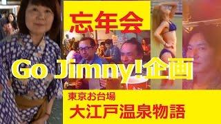 getlinkyoutube.com-Go Jimny!忘年会 in お台場 B-1グランプリ~ガンダム~大江戸温泉物語~ジムニー車中泊