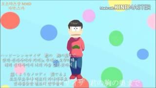 getlinkyoutube.com-오소마츠상 MMD/해피신디사이저